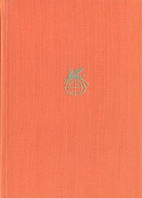 Янка Купала. Стихотворения и поэмы. Павлинка. Якуб Колас. Стихотворения и поэмы