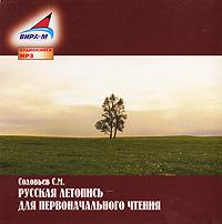 Русская летопись для первоначального чтения (аудиокнига MP3)