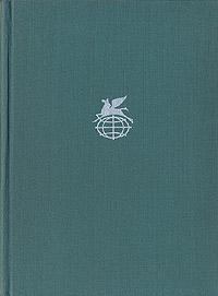 Иоганнес Р. Бехер. Стихотворения. Прощание. Трижды содрогнувшаяся земля