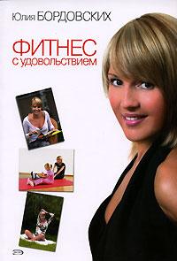 Фитнес с удовольствием