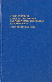 Англо-русский словарь-справочник табуизированной лексики и эвфемизмов