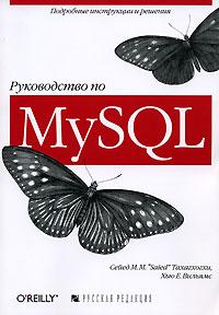 ����������� �� MySQL