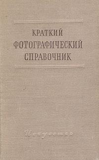 Краткий фотографический справочник