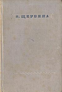 Н. Щербина. Стихотворения