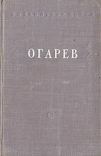 Н. Огарев. Стихотворения