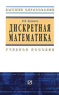 Дискретная математика12296407В пособии рассмотрены элементы математической логики, теории множеств и теории графов, приведены основные принципы комбинаторики. Описаны алгоритмы, позволяющие решать различные задачи с помощью компьютера. Изложены основные понятия теории конечных автоматов. Предназначено для студентов высших учебных заведений, обучающихся по направлениям подготовки дипломированных специалистов Телекоммуникации, Информационные системы, Информатика и вычислительная техника.