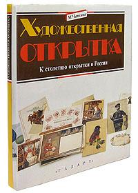 Художественная открытка. К столетию открытки России