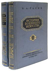 История военного искусства (комплект из 2 книг)