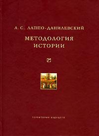 Zakazat.ru Методология истории. А. С. Лаппо-Данилевский