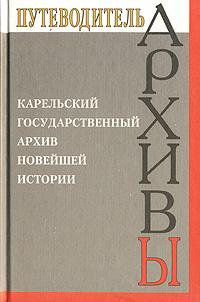 Карельский государственный архив новейшей истории