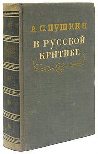 А. С. Пушкин в русской критике