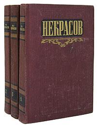 Н. А. Некрасов. Сочинения (комплект из 3 книг)