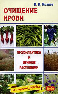 Очищение крови. Профилактика и лечение растениями ( 5-9731-0022-7 )