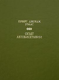 Опыт автобиографии