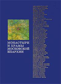 Монастыри и храмы Московской епархии
