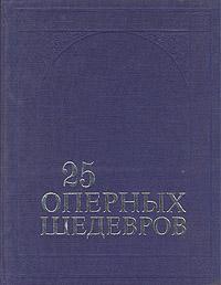 25 оперных шедевров. Т. С. Крунтяева, А. С. Розанов