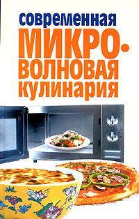 Современная микроволновая кулинария ( 978-985-16-0310-3 )