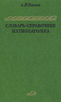 Словарь - справочник ихтиопатолога