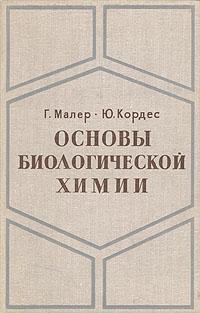 Основы биологической химии