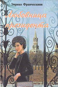 Любовница президента, или Дама с Красной прощади