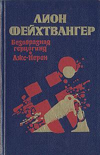 Книга Безобразная герцогиня Маргарита Маульташ. Лже-Нерон