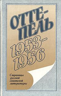 Оттепель. 1953 - 1956