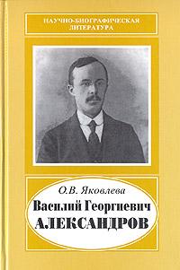 Василий Георгиевич Александров