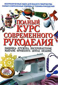 Полный курс современного рукоделия ( 978-985-16-0184-0 )