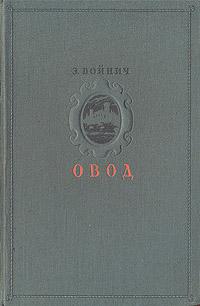Овод791504Прижизненное издание. Издание 1949 года. Сохранность хорошая.