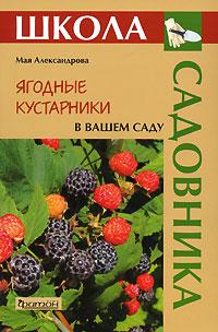 Ягодные кустарники в вашем саду. Мая Александрова