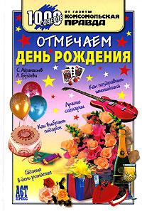 Отмечаем день рождения