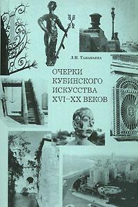 Очерки кубинского искусства XVI-XX веков ( 5-89329-417-3 )