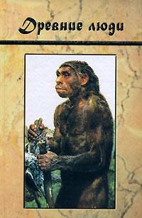 Древние люди ( 978-5-222-10922-9, 978-5-938-35202-5 )