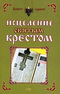 Исцеление святым крестом