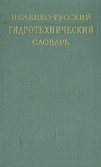 Немецко-русский гидротехнический словарь
