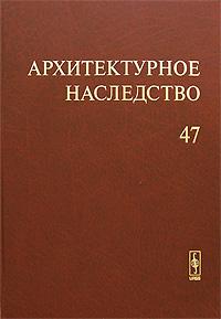 Архитектурное наследство. Выпуск 47