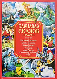 Карнавал сказок ( 5-271-15731-8, 5-9725-0688-2 )