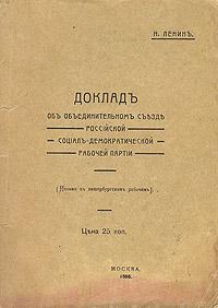Доклад об объединительном съезде Российской социал-демократической рабочей партии