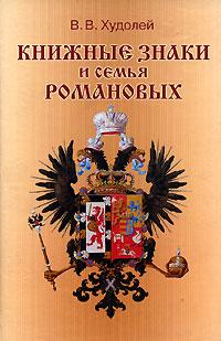 Книжные знаки и семья Романовых