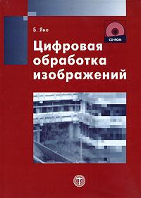 Цифровая обработка изображений (+ CD-ROM). Б. Яне