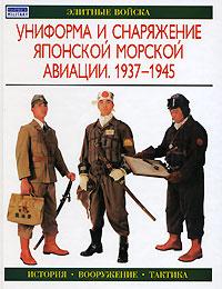 Книга Униформа и снаряжение японской морской авиации. 1937-1945