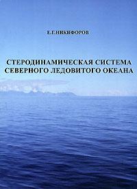 Стеродинамическая система Северного Ледовитого океана