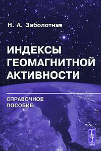 Индексы геомагнитной активности. Справочное пособие ( 978-5-382-00197-5 )
