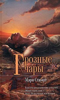 Книга Грозные чары