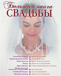 Большая книга свадьбы