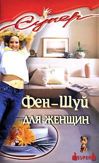 Фен-Шуй для женщин. В. Ефремова