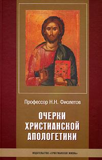 Очерки христианской апологетики ( 978-5-93313-037-6 )
