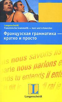 Французская грамматика - кратко и просто / Franzosische Grammatik - kurz und schmerzlos