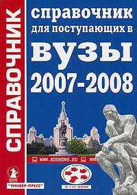 Справочник для поступающих в вузы. 2007-2008