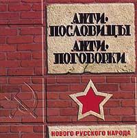 Антипословицы, антипоговорки нового русского народа (миниатюрное издание)